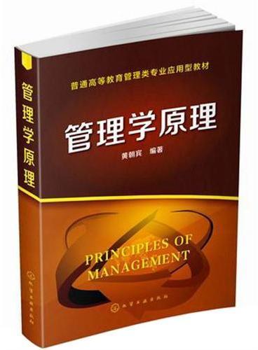 管理学原理(黄朝宾)