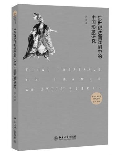 18世纪法国戏剧中的中国形象研究