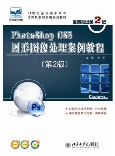 PhotoShop CS5图形图像处理案例教程(第2版)