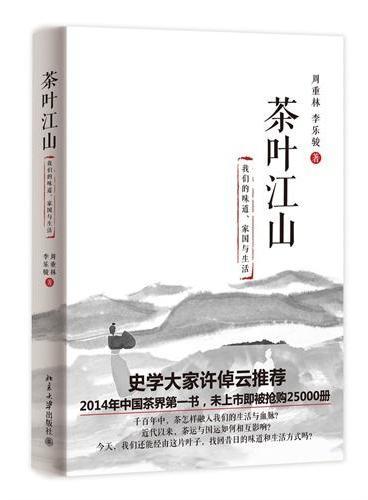 茶叶江山:我们的味道、家国与生活