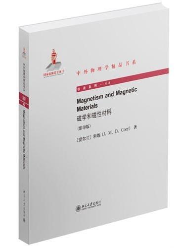 磁学和磁性材料(Magnetism and Magnetic Materials)(英文影印版)