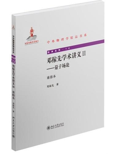 邓稼先学术讲义II——量子场论(重排本)