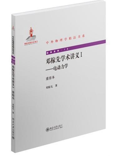 邓稼先学术讲义I——电动力学(重排本)