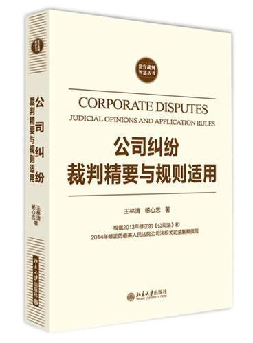 公司纠纷裁判精要与规则适用