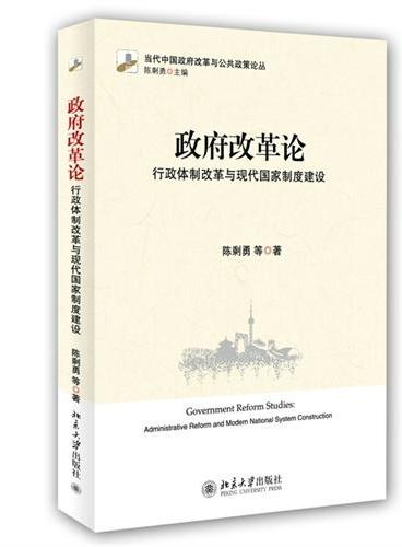 政府改革论——行政体制改革与现代国家制度建设