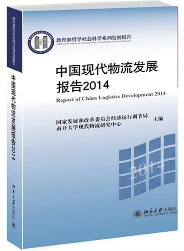 中国现代物流发展报告2014