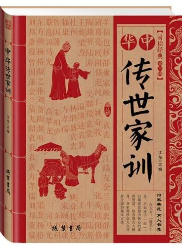 易读经典第三辑   中华传世家训