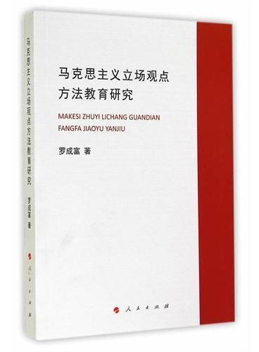 马克思主义立场观点方法教育研究(J)