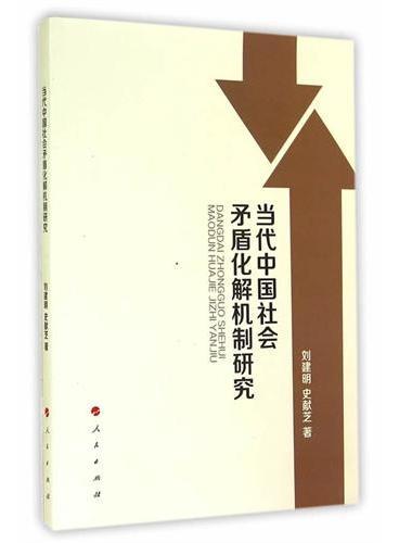 当代中国社会矛盾化解机制研究