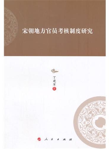 宋朝地方官员考核制度研究