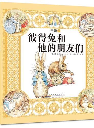 彼得兔和他的朋友们·合辑(套装共4册)