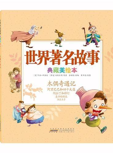世界著名故事典藏美绘本(套装共4册)