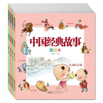 中国经典故事美绘本(套装共4册)