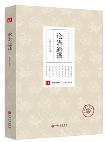 新悦读之旅——论语通译