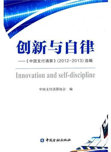 创新与自律--《中国支付清算》2012-2013年选编