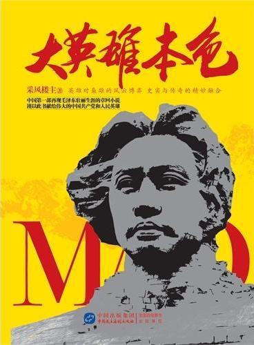 大英雄本色(中国第一部以毛泽东为主角的文学小说作品)