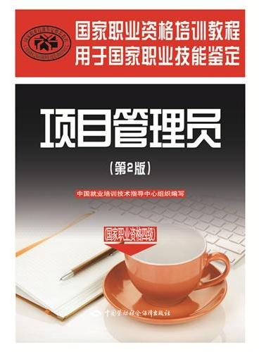 项目管理员(国家职业资格四级)(第2版)——国家职业资格培训教程