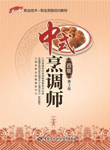中式烹调师(四级)第2版——1+X职业技术·职业资格培训教材