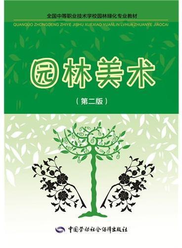 园林美术(第二版)