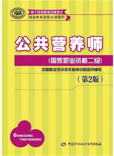 公共营养师(国家职业资格二级)(第2版)——国家职业资格培训教程