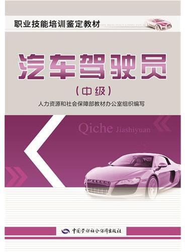 汽车驾驶员(中级)——职业技能培训鉴定教材
