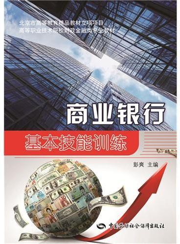 商业银行基本技能训练