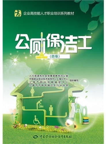 公厕保洁工(四级)——企业高技能人才职业培训系列教材