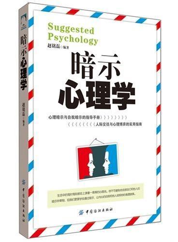 暗示心理学