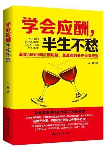 学会应酬,半生不愁—中国式应酬实用智慧(权威大师全方位解构应酬实用智慧,手把手教你中国式应酬学。人生的成功从应酬开始,应酬的成功,从本书开始!现在不学应酬,未来只能发愁,你最需要懂得的中国式应酬智慧)