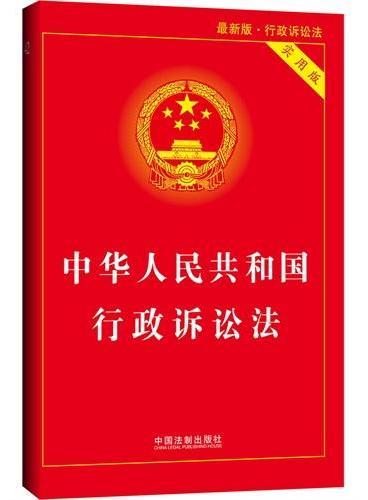 中华人民共和国行政诉讼法实用版(2014最新修订版)