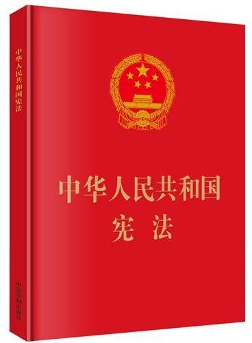 """中华人民共和国宪法(32开 精装 大字版)(""""宪法日""""权威、专业版,就职宣誓、学习宪法推荐本)"""