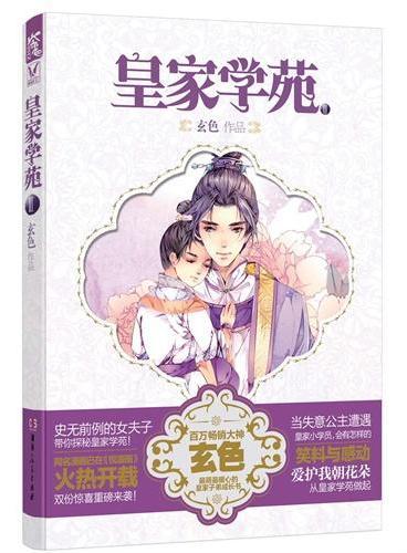 《皇家学苑Ⅱ》(最萌最暖心的皇家子弟成长书)
