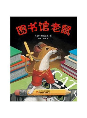 图书馆老鼠——书香童年