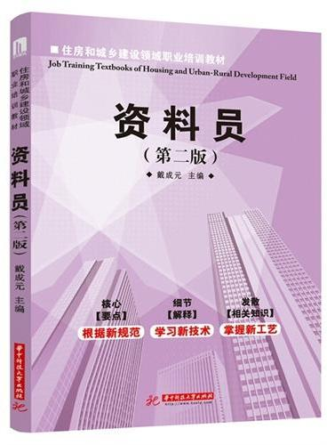 住房和城乡建设领域职业培训教材:资料员(第2版)