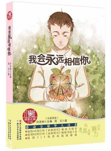 红蜻蜓暖爱长篇小说:我会永远相信你