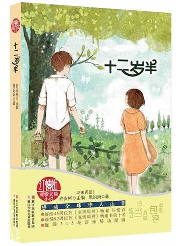 红蜻蜓暖爱长篇小说:十二岁半