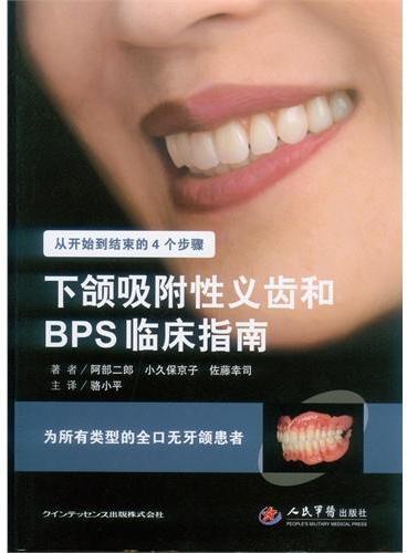 下颌吸附性义齿和BPS临床指南.为所有类型的全口无牙颌患者