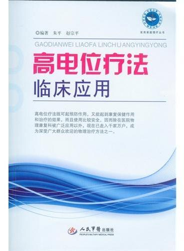 高电位疗法临床应用