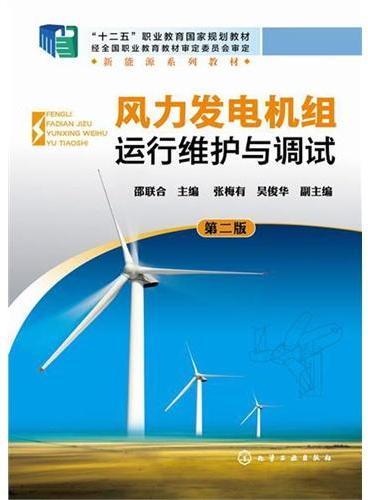 风力发电机组运行维护与调试(邵联合)(第二版)