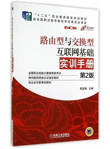 """路由型与交换型互联网基础实训手册(第2版,""""十二五""""职业教育国家规划教材)"""