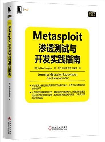 Metasploit渗透测试与开发实践指南(分阶段深入探讨真实网络环境下的黑客攻击,全方位展示漏洞利用的最佳技巧,从实际的安装到漏洞评估,详细讲解渗透测试的基础知识和最佳实践)