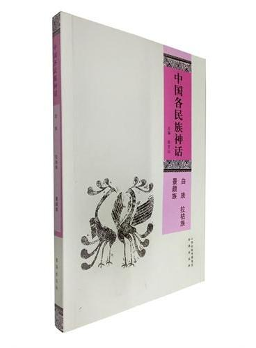 中国各民族神话 .白族 拉祜族 景颇族