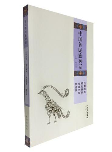 中国各民族神话 .达斡尔族 鄂伦春族 鄂温克族 蒙古族