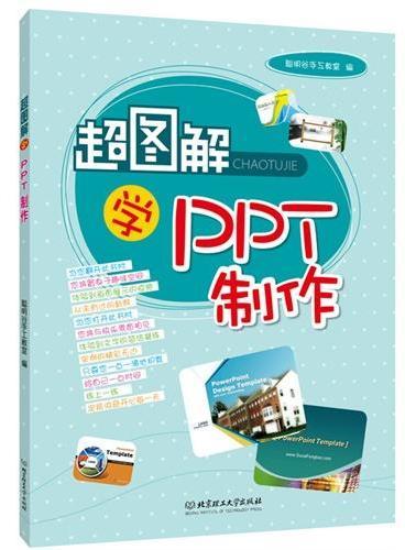 超图解学PPT制作(努力培养对孩子们有益的兴趣,让他们着兴趣去学习,将会收获精彩的人生。)