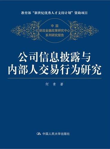 公司信息披露与内部人交易行为研究(中国财政金融政策研究中心系列研究报告)