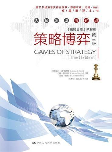 《策略思维》教材版——策略博弈(第三版)(大师细说博弈论)