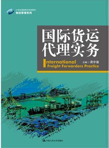 国际货运代理实务(21世纪高职高专规划教材·物流管理系列)