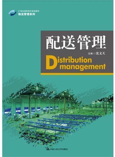配送管理(21世纪高职高专规划教材·物流管理系列)