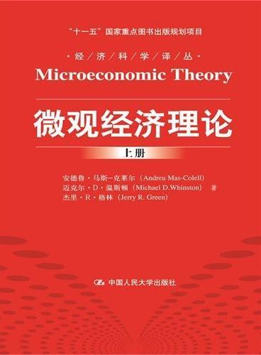 """微观经济理论(经济科学译丛;""""十一五""""国家重点图书出版规划项目)上下册"""