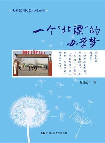 """一个""""北漂""""的办学梦(七彩教育同盟系列丛书)"""